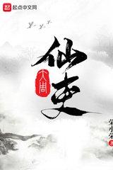 Đại Chu Tiên Lại (Dịch)