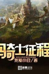 Kỵ Sĩ Hành Trình(bản dịch)