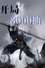 Bắt Đầu 3000 Lượt Rút Thăm, Ta Trực Tiếp Thành Bá Chủ Dị Giới