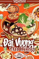 Thập niên 70: Đại Vương Ăn Uống (Bản Dịch)